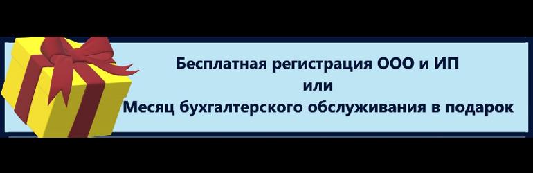 Бесплатная регистрация ООО (ИП) или месяц бухгалтерского обслуживания в подарок